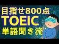 【聞き流し】TOEIC頻出1000単語【目指せ800点】
