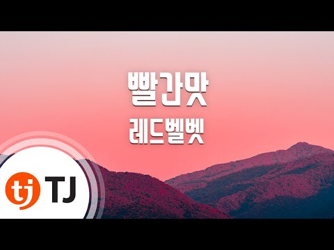 [TJ노래방] 빨간맛(Red Flavor) - 레드벨벳(Red Velvet) / TJ Karaoke