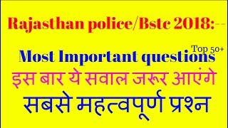 Rajasthan police/Bstc2018 Most important questions |  राजस्थान पुलिस/ BSTC2018 सबसे महत्वपूर्ण सवाल