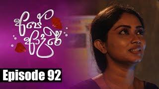 Ape Adare - අපේ ආදරේ Episode 92 | 27 - 07 - 2018 | Siyatha TV Thumbnail