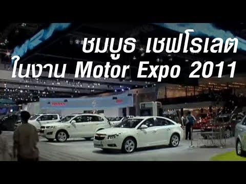 Chevrolet ในงาน Motor Expo 2011