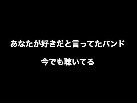 Napa/miwa  歌詞つき