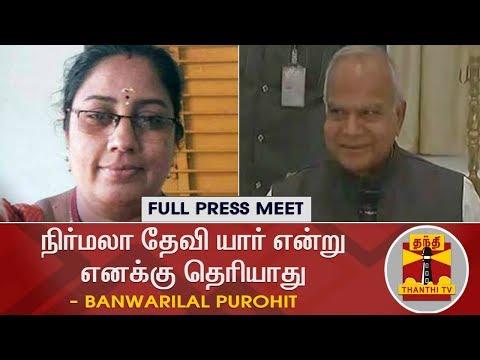 பேராசிரியை நிர்மலா தேவி யார் என்று எனக்கு தெரியாது | TN Governor's FULL PRESS MEET