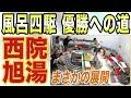 【ミニ四駆】日本一クレイジーなレース?風呂四駆in西院旭湯【mini4wd】