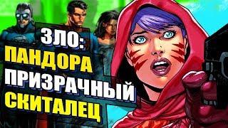 ЗЛО: ПОЖИРАТЕЛЬ ГРЕХОВ и ЗЛОБНЫЙ МАРСИАНИН. DC COMICS