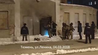Пожар, круглая баня Тюмень, Ленина, 04 03 2018