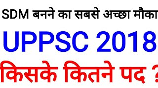 UPPSC 2018 पदों की जानकारी POST WISE DETAILS pcs post list rank and details information up psc