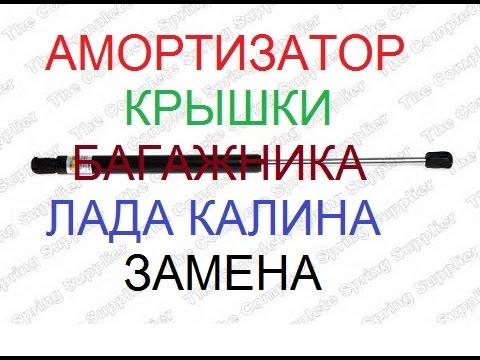 Амортизаторы крышки багажника Лада Калина универсал замена
