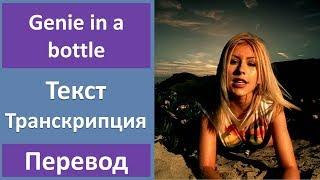 Скачать Christina Aguilera Genie In A Bottle текст перевод транскрипция