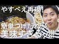簡単レシピで激ウマつけ麺を再現する!!【やすべえ】