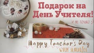 Подарок на День Учителя | Happy Teacher'Day (with subtitles)