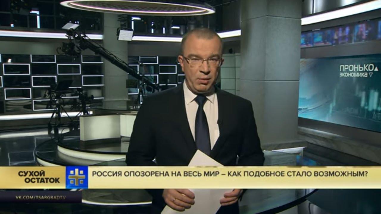 Юрий Пронько: Россия опозорена на весь мир – как подобное стало возможным?