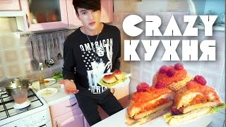 Crazy Кухня | Андрей Клад
