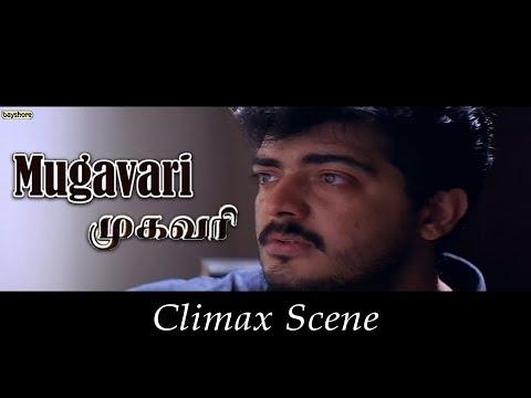 Mugavari - Climax Scenes   Ajith Kumar   Jyothika   Vivek