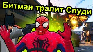 GTA 5 (ГТА 5) - Битман тралит Спуди (МЕНЯ ФУРА УБИЛА)