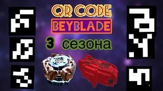 Qr-code всех волчков 3 уровня