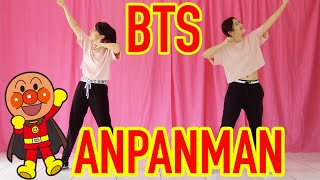 BTS 방탄소년단 ANPANMAN DANCE COVER