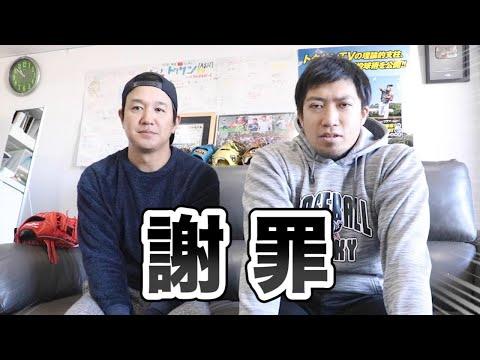 甲子園大会決勝…動画公開について謝らなければなりません。