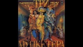 Пластинка-Мюзикл Три мушкетера