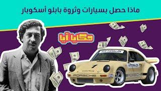 أين أموال وسيارات بابلو اسكوبار ؟ - Pablo Escobar's Fortune and Cars