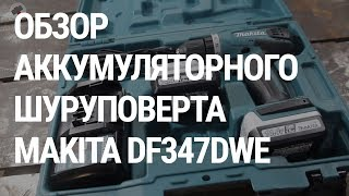 Обзор аккумуляторного шуруповерта MAKITA DF347DWE