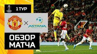19.09.2019 Манчестер Юнайтед - Астана - 1:0. Обзор матча