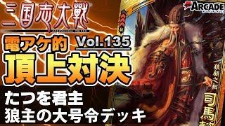 【三国志大戦】電アケ的頂上対決132:たつを君主(盤石なる秩序デッキ)