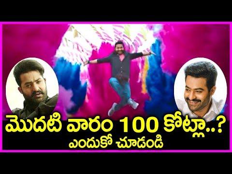 Jai Lava Kusa Movie Will Collect 100 Crores In One Week ? | Jr NTR | Nivetha Thomas
