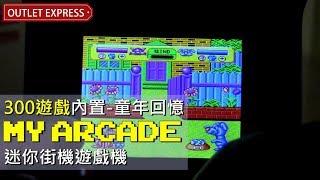 【300種遊戲-童年回憶】My Arcade 迷你復古街機遊戲機
