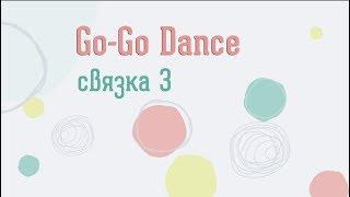Go-Go связка 3