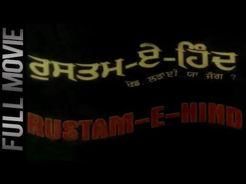 Rustam E Hind