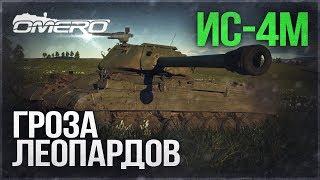 Обзор ИС-4М: Гроза Леопардов!   War Thunder