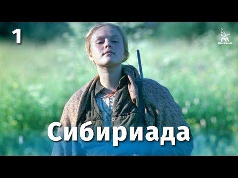 Сибириада 1 и 2 серии (драма, реж. Андрей Михалков-Кончаловский, 1977 г.)