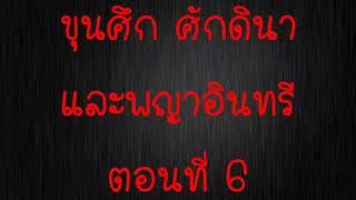 06 : ขุนศึก ศักดินา และพญาอินทรี : การเมืองไทยสมัยรัฐบาลจอมพล ป. ภายใต้ระเบียบโลกของสหรัฐอเมริกา