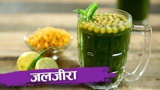 How To Make Jaljeera   जलजीरा   Jal Jeera   Recipe In Hindi   Summer Special Drink   Recipe By Seema