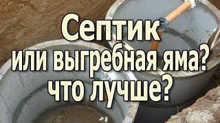 видео как сделать выгребную яму в частном доме