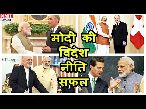 Modi की Foreign Policy का कायल हुआ World, हर जगह मिली सफलता |MUST WATCH !!!