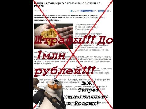 ШОК! Запрет криптовалюты в России!! Наказание и штрафы!