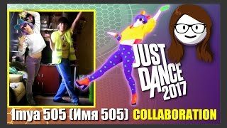 Just Dance 2017 Unlimited - Imya 505 (Имя 505) [Collab w/ Just Dance & Reviews]