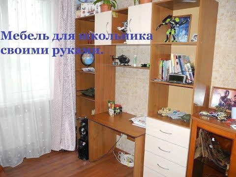 Мебель для школьника.