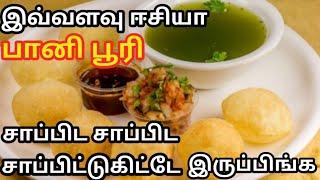 இனி வீட்டிலேயே ஈசியா பானி பூரி செய்யலாம் || Pani Puri recipe in tamil ||Chat Items||Pani Poori tamil