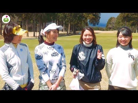 ミホちゃん&ゴルピアHIROさんに続く前半1オーバーの強者がこの組にも...!【ringolfオープン決勝 美しい女子組#3】