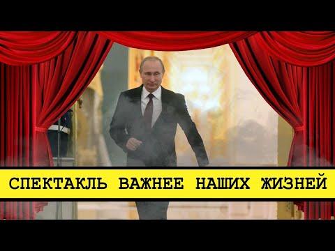 Путинский спектакль «Поправки». Успей заразиться пока не сдох [Смена власти с Николаем Бондаренко]