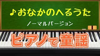 おなかのへるうた(Hungry Song)ピアノバージョン/ピアノで童謡/japanese children's song