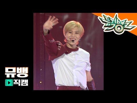 [4K] 태민(TAEMIN) - WANT / 190222 뮤직뱅크 직캠