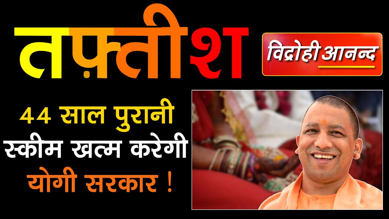 44 साल पुरानी स्कीम खत्म करेगी Yogi सरकार । Uttar Pradesh । Taftish show