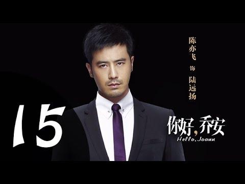 你好乔安 第15集 预告(戚薇,王晓晨领衔主演)