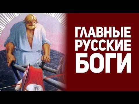 Главные русские боги