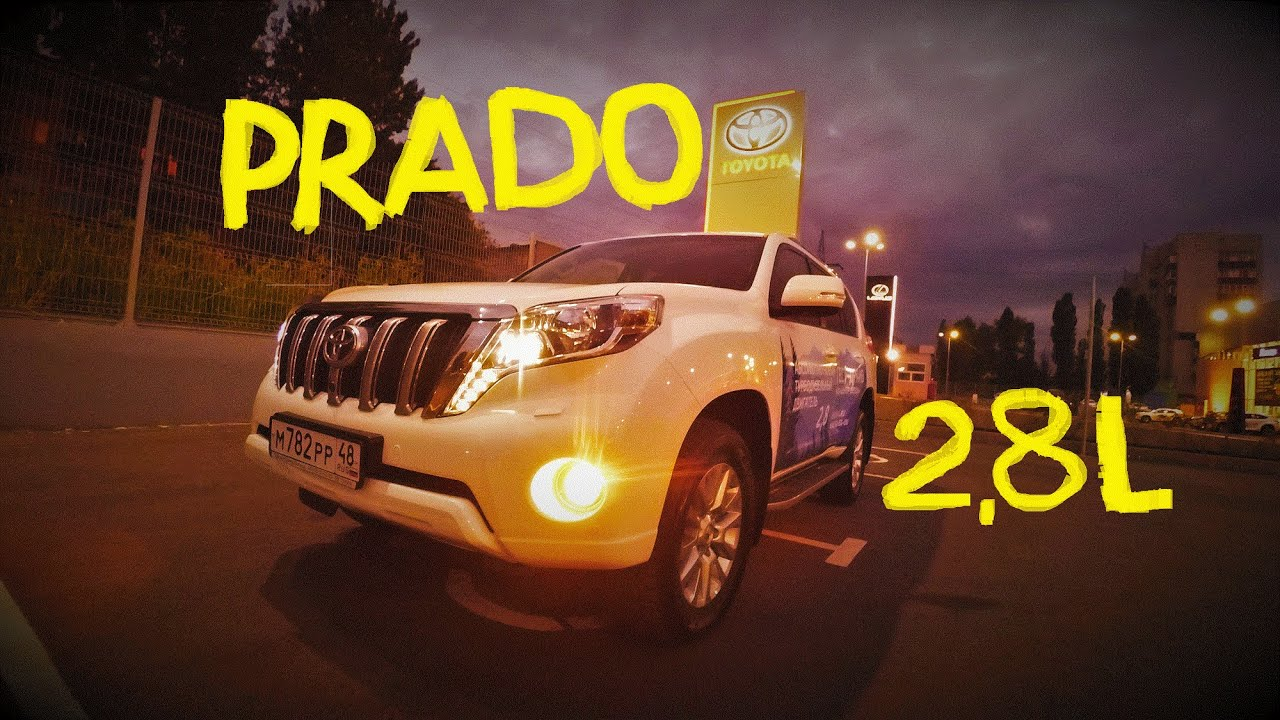 Toyota Land Cruiser Prado 2014, 2.7 литра, Муки выбора ...