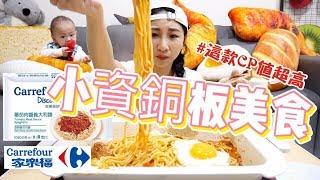 【家樂福開箱】外表看起來很普通,但一吃很驚人!義大利麵真的便宜又好吃 /吃播★特盛吃貨艾嘉